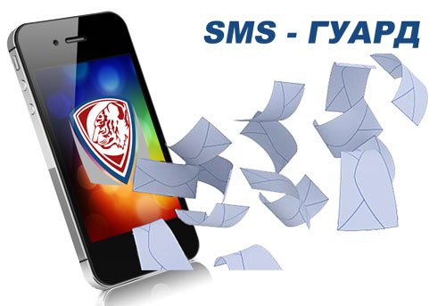 SMS ГУАРД