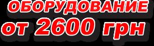 оборудование 2600 грн
