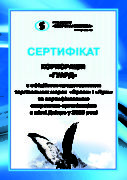 Сертификат_Гуард
