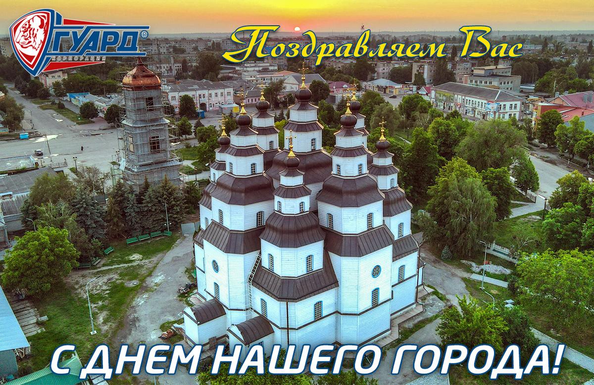 С днем города Новомосковск