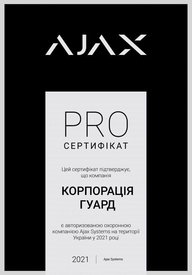 сертификат AJAX