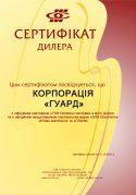 Сертификат ОС